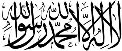 shahada-shahadah-arabic-islamic-calligraphy-tawheed-6