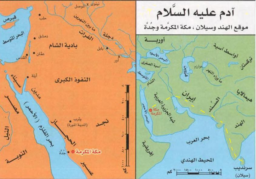 Adam carte arabe