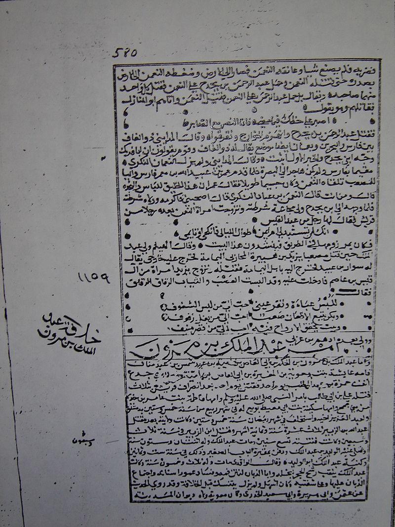 Ansab al ashraf livre de la genealogie des nobles