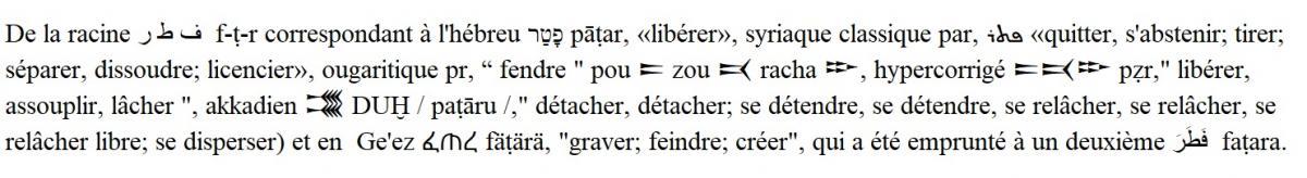 De la racine f r correspondant a l hebreu p ar