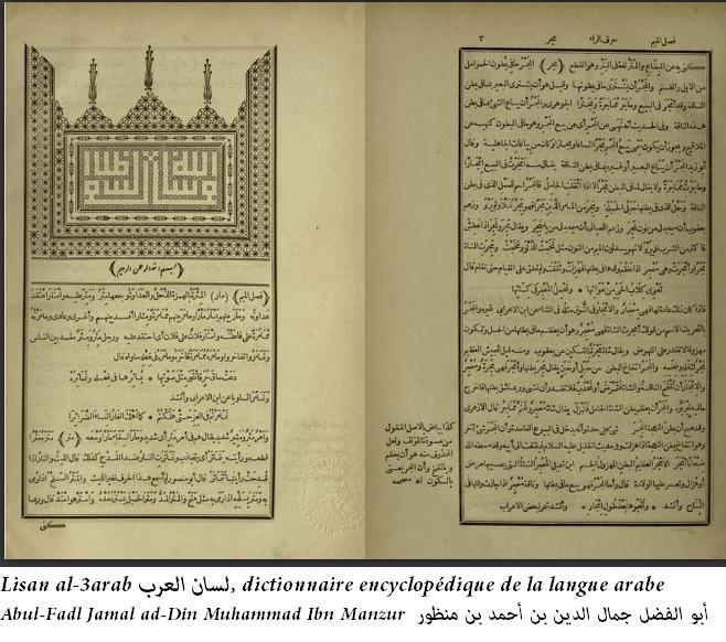 Dictionnaire encyckopedique langue arabe lisan al earab abul fadl jamal ad din muhammad ibn manzur