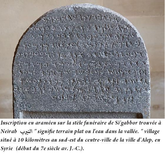 Inscription arameene neirab syrie