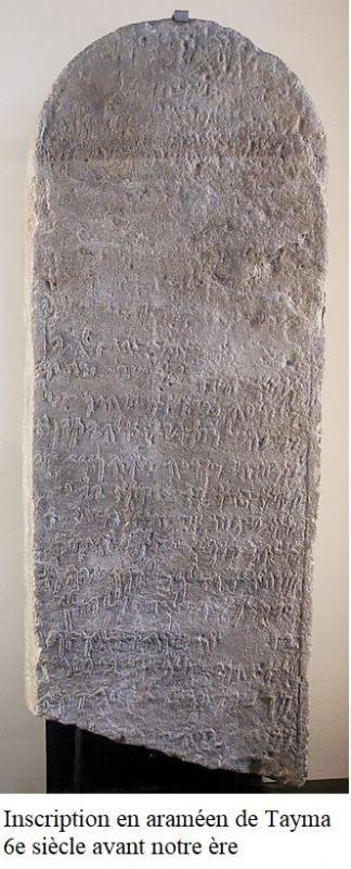 Inscription en arameen de tayma 6e siecle avant notre ere