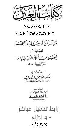 Kitab al ayn le livre source