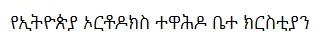 L eglise ethiopienne orthodoxe