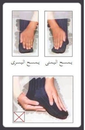 Lavage ablution sur chaussettes