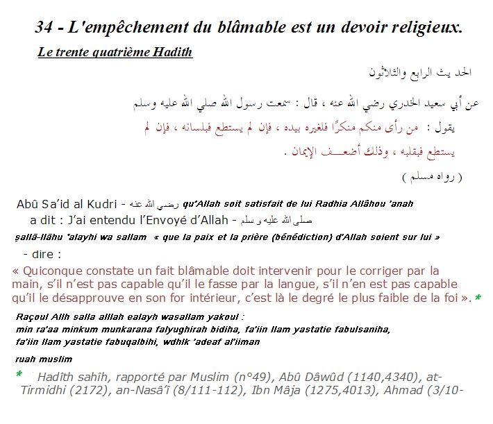 Le 34 hadiths an nawawi 2