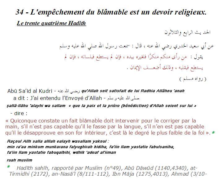 Le 34 hadiths an nawawi
