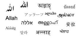 Le mot allah dieu ecrit dans differents systemes d ecriture
