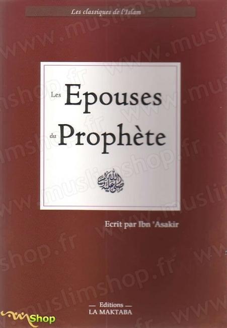 Les epouses du prophete non specifie la maktaba livres 4810 451 650 1