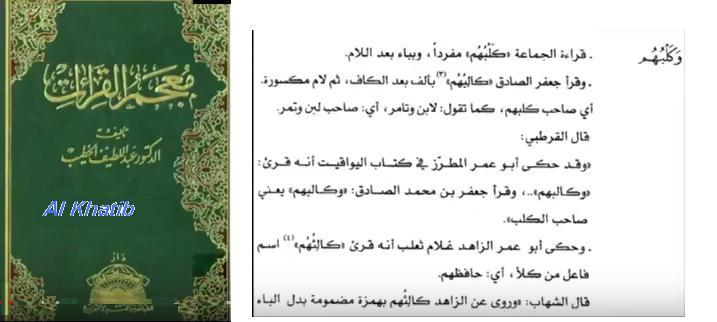 Lexique des lectures coraniques d al khatib