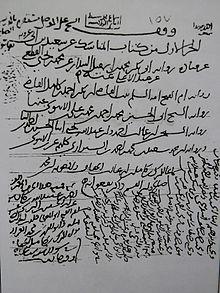 Page de titre du kitab al man sik qat da ibn di ma as sad s partie i 12eme siecle