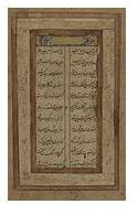 Shajarat la septieme page de bostan par le poete persan saadi 1210 1292