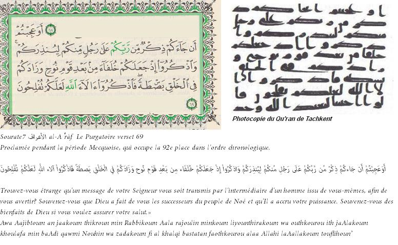 Sourate 7 al araf verset 29