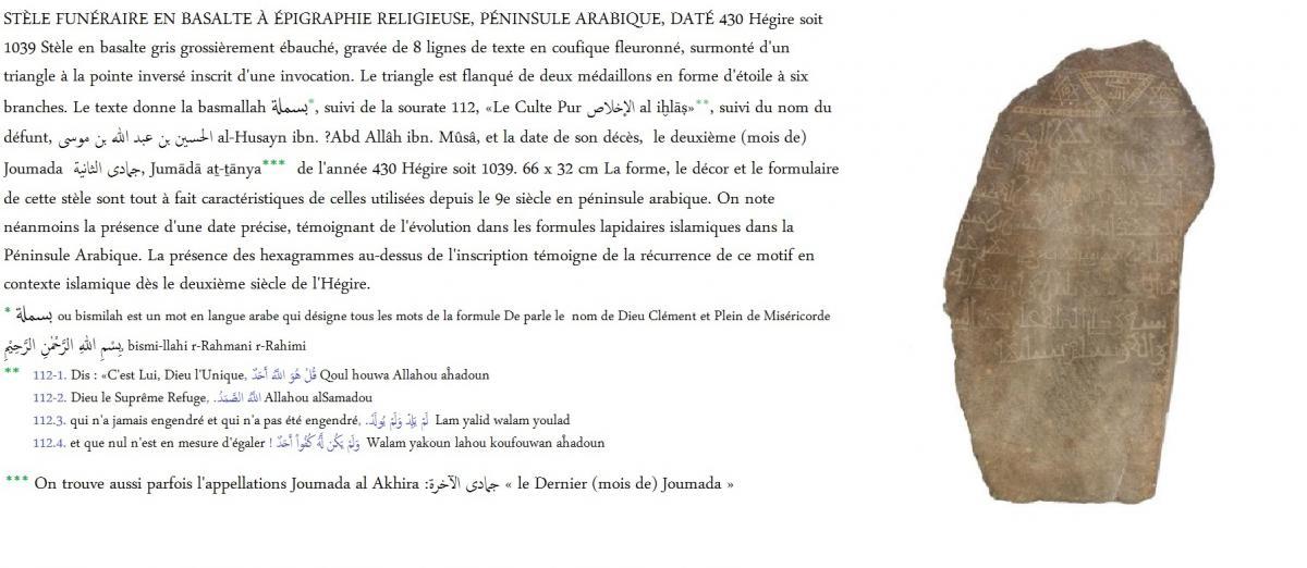 Stele funeraire en basalte a epigraphie religieuse peninsule arabique